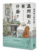 溫州街上有什麼?:陳柏言短篇小說集【城邦讀書花園】