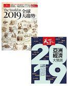 套組:天下雜誌特刊 2019全球大趨勢+天下雜誌 2019亞洲經濟大預測