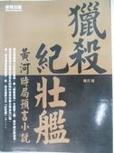 【書寶二手書T1/文學_DPJ】獵殺紀壯艦:黃河時局預言小說_黃河
