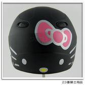 【EVO CA-110 安全帽 雪帽 HELLO KITTY 圓臉 消光黑】正版授權、送鏡片
