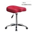 吧檯/電鍍辦公椅(紅)546-4