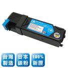 Epson S050629 台灣製日本巴川相容碳粉匣(青色)