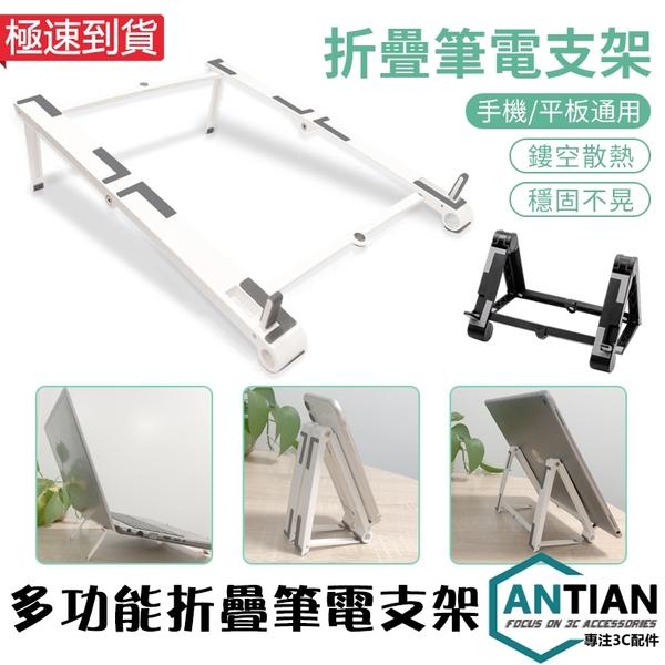 筆電支架 電腦支架 折疊式電腦架 便攜 支撐架 散熱架 撐高架 平板支架 手機支架 繪圖板支架