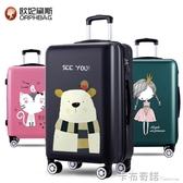 韓版箱子拉桿箱女行李箱萬向輪20寸小型輕便24可愛旅行箱男密碼箱  卡布奇諾