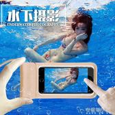 手機防水袋潛水套可觸屏游泳水下拍照通用大號保護套oppo蘋果防雨 安妮塔小舖