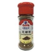 味好美花椒粉 26g【愛買】
