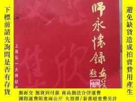 二手書博民逛書店罕見弘一大師永懷錄Y253009 弘一 上海佛學書局 出版2005
