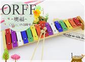 【小麥老師樂器館】鐵琴 15音 長鐵琴  奧福 ORFF 彩虹 大鐵琴 OR08【O87】奧福樂器