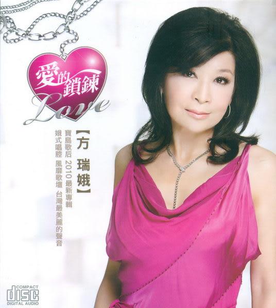 方瑞娥 愛的鎖鏈 CD (音樂影片購)