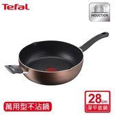 Tefal法國特福 極致饗食系列28CM萬用型不沾深平底鍋(電磁爐適用)