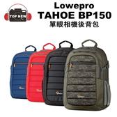 Lowepro 羅普 後背包 Tahoe BP150 單眼相機 後背包 包包 公司貨