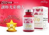 【濟生Beauty】Q10 輔酶 膠囊 葡萄籽 紅景天 60粒/瓶 上櫃公司研發 品質保證