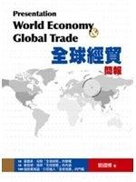 二手書博民逛書店 《全球經貿簡報》 R2Y ISBN:9867178629│劉國棟