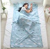 睡袋衛生成人旅行戶外用品旅游便攜式薄酒店隔臟床單 愛麗絲精品
