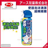 地球製藥馬桶泡沫清潔細嘴噴霧200ml 輕鬆洗淨馬桶去除汙垢  可傑