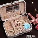 耳環耳釘首飾盒收納盒簡約歐式桌面飾品盒婚慶項錬戒指手鐲大容量 果果輕時尚