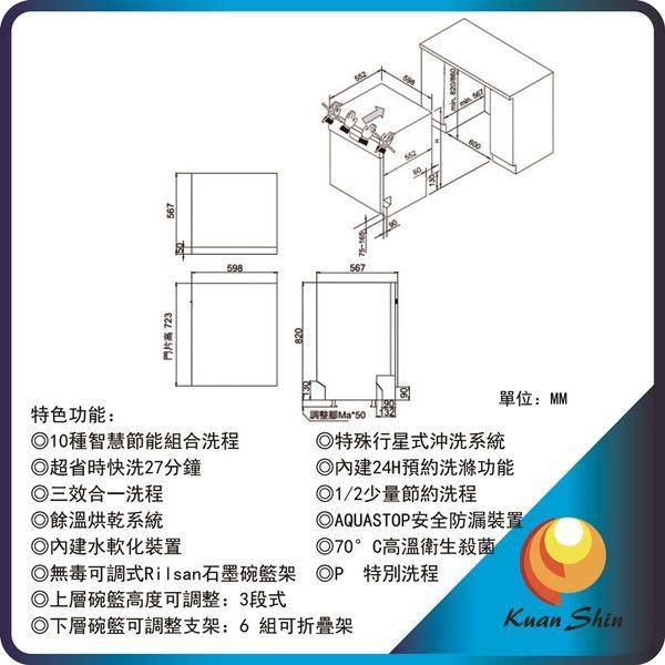 嵌入式洗碗機  DW-331 全嵌式 / 豪華型
