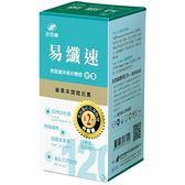 港香蘭 易纖速 膠囊 第二代 500mg × 120粒 (一個月量)