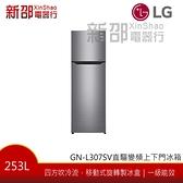 *~新家電錧~*【LG樂金GN-L307SV 】直驅變頻上下門冰箱 / 星辰銀