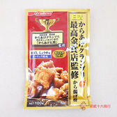 日本調味 日清_炸雞塊調味粉(大蒜味)100g【0216團購會社】4902110316155