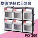 樹德 快速分類盒 FO-306  收納方便 輕鬆拉取不費力 科技工業 居家生活皆宜