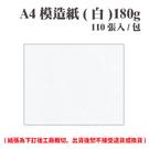 A4 模造紙(白) 180磅 (110張) /包 ( 此為訂製品,出貨後無法退換貨 )