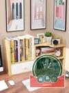 簡易書桌面小型書架兒童辦公桌上置物架簡約學生宿舍收納多層轉角【英賽德3C數碼館】