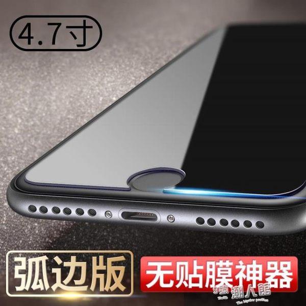 蘋果7鋼化膜iphone8plus手機7plus全屏全覆蓋8貼膜水凝7p抗藍光3D    9號潮人館