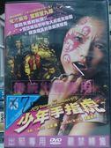 挖寶二手片-F05-023-正版DVD*日片【少年手指虎】-宮崎葵*佐藤浩市