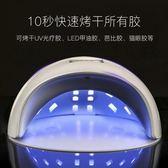 美甲光療機 烘干美甲機器光療燈感應速干 LR3056【每日三C】TW