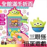 日本TAKARA TOMY三眼怪 扭蛋機遊戲 玩具總動員 生日禮物 安啾推薦3款【小福部屋】