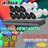 大華 監視器 套餐 DHI-XVR5108HS 8路主機+DH-HAC-HFW1400TN 400萬畫素 攝影機*8