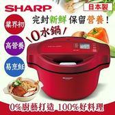 贈樂扣樂扣鄉村琺瑯鍋雙耳湯鍋24CM【SHARP 夏普】 1.6L 0水鍋/紅 KN-H16TA