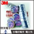 3M 電氣絕緣膠帶/一條十捲/七色可選 黑/白/灰/紅/藍/黃/綠 /電火布