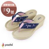 9號-超零碼Paidal 牛仔膨膨氣墊美型厚底拖鞋涼鞋