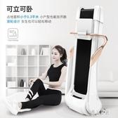 跑步機家用款小型平板折疊式電動迷你室內健身CY1793【優品良鋪】