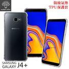 【愛瘋潮】Metal-Slim  Samsung Galaxy J4+ 防撞氣墊TPU 手機保護套 軟殼