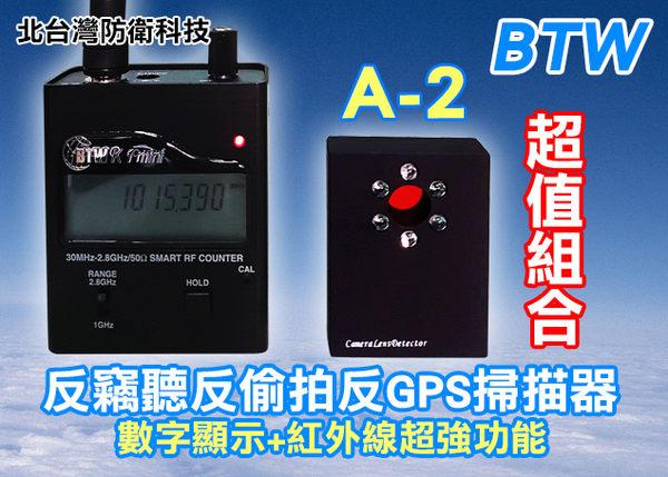 【北台灣防衛科技】BTW A-2 反竊聽反偷拍反GPS偵測器超值組合*數字顯示+紅外線超強功能*