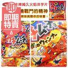 (即期商品)日本湖池屋 卡辣姆久火焰洋芋片(包)