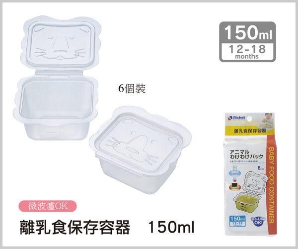 [寶媽咪親子館] 日本利其爾Richell 卡通離乳食保存容器 150ml (981085)
