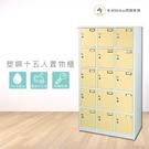 【米朵Miduo】塑鋼十五人置物櫃 員工/學生收納櫃 防水塑鋼家具(附鎖)