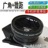 手機微鏡頭 手機鏡頭通用37mm超廣角微距蘋果iPhone6S套裝單反外置自拍神器【美物居家館】