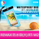 REMAX 自由嬉戲防水有我 防水袋 (大) RT-W2