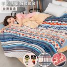 台灣製造 羊羔法蘭絨加厚暖暖被【多款任選...
