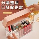 收納盒-INS公主風分隔設計口紅收納盒 棉籤盒 垃圾桶 化妝盒 雜物盒【AN SHOP】