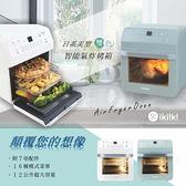 【ikiiki伊崎】日系美型12公升智能氣炸烤箱 IK-OT3201綠色、IK-OT3202白色 保固免運 原廠公司貨 iki!k!