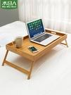 床上桌 木馬人折疊書桌子小電腦桌床上簡約家用學生租房臥室寫字桌懶人桌 米家WJ