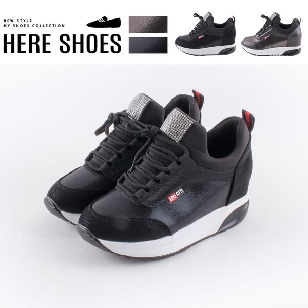 [Here Shoes]8cm內增高休閒鞋 休閒百搭氣質水鑽亮粉 厚底綁帶圓頭包鞋-KN6020