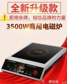NLG350電磁爐家用節能飯店商用大功率3500w爆炒電磁灶igo夢依港220v
