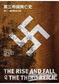 第三帝國興亡史 卷二:邁向戰爭之路